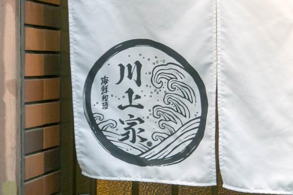 川上家-1805116