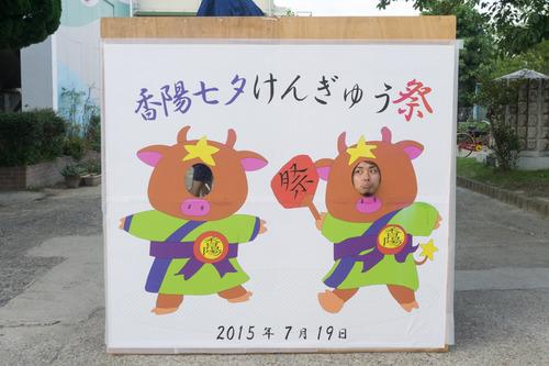 けんぎゅう祭-15071909
