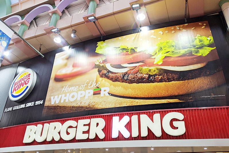 バーガー キング 大阪