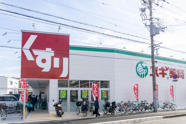 営業 スギ 時間 薬局 梅田店のチラシと店舗情報|スギ薬局グループ お客さまサイト
