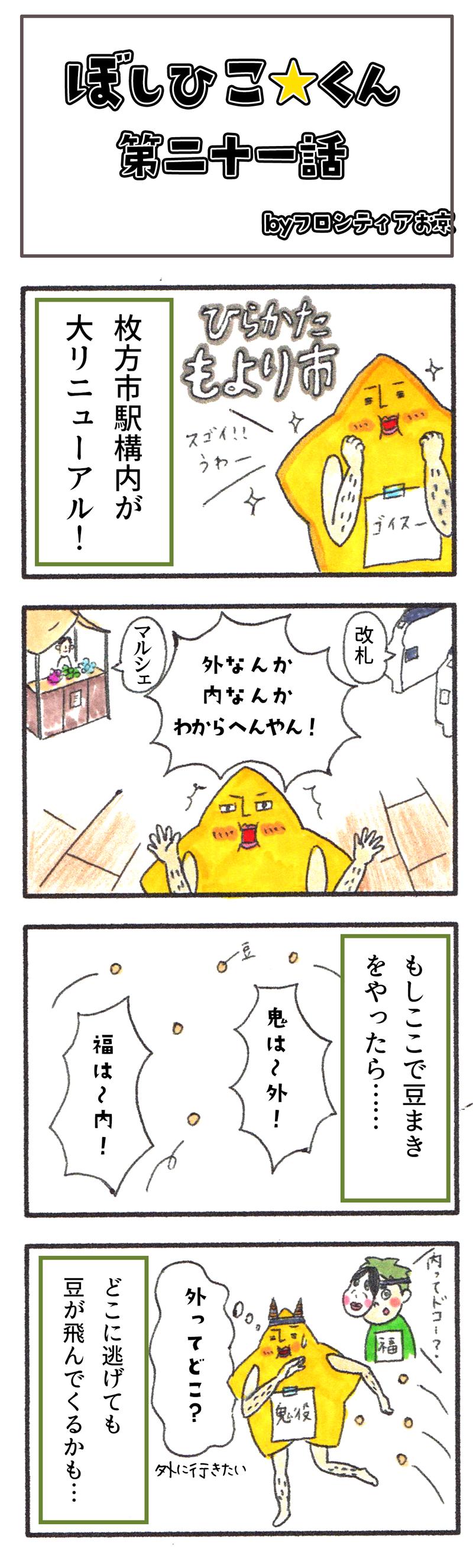 四コマ21話