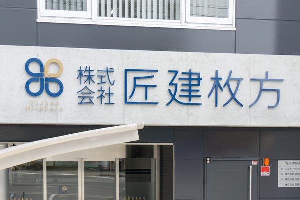 匠建枚方 新事務所-116