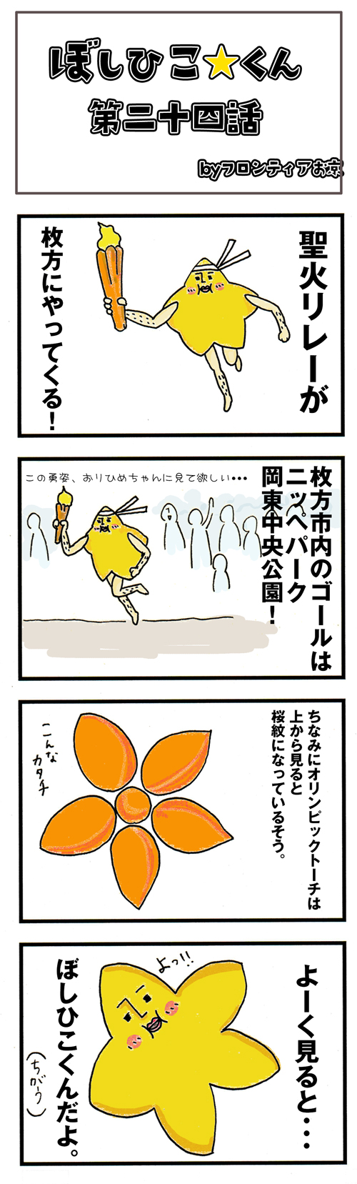 四コマ24話