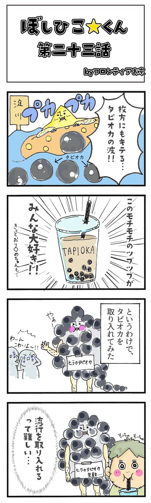 四コマ23話