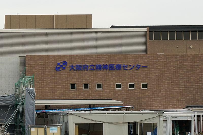 医療 センター 精神 大阪 精神科デイケア|大阪精神医療センター
