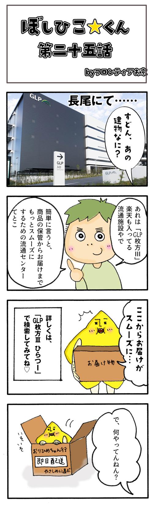 四コマ25話