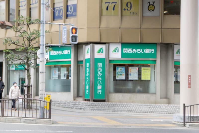 関西 みらい 銀行